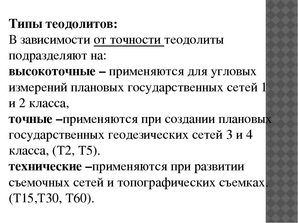 Типы теодолитов: В зависимостиот точности теодолиты подразделяют на: высокот...