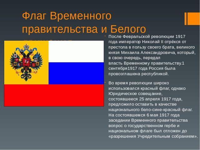 Курсовая работа история герба и флага россии 6074