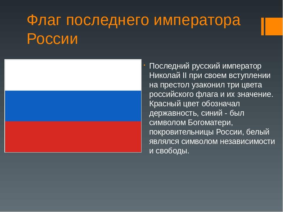 история флага россии от начала до наших дней
