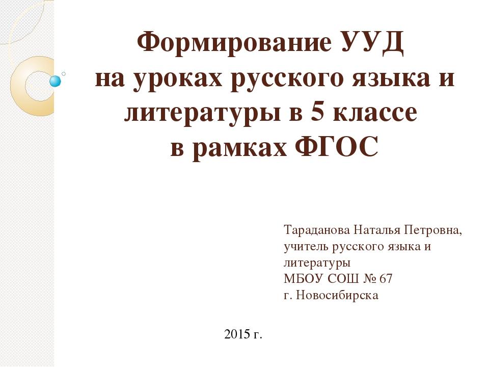 Дипломная работа формирование ууд на уроках русского языка 1258