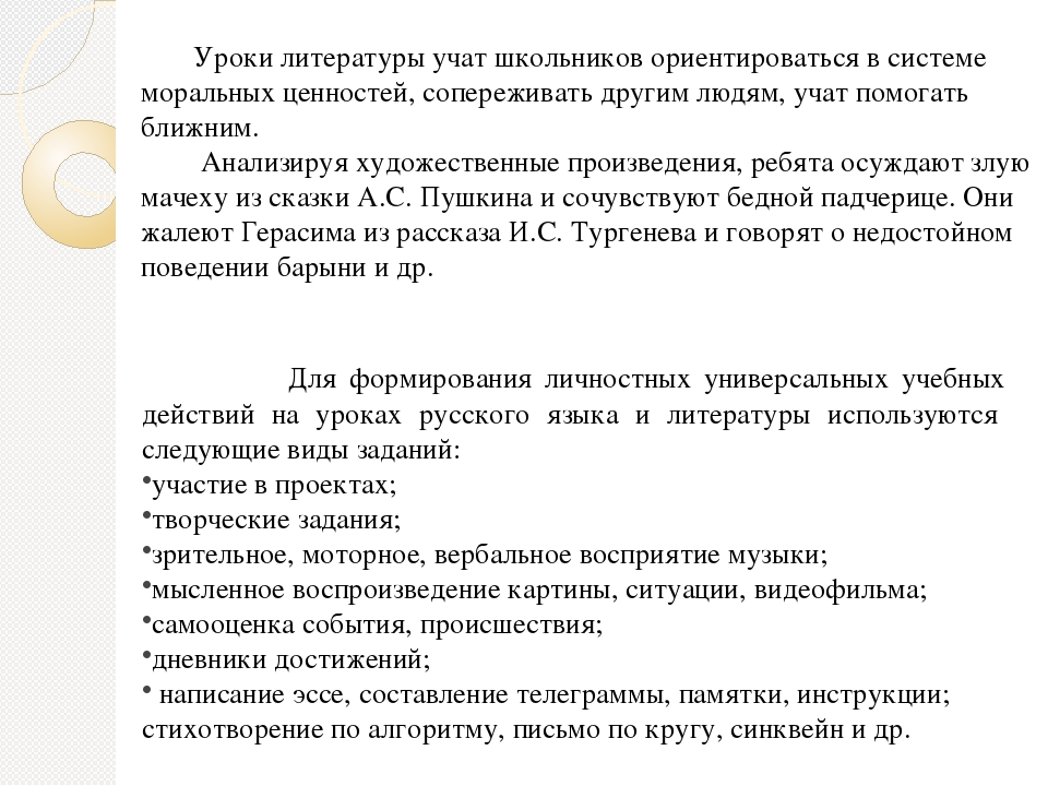 Для формирования личностных универсальных учебных действий на уроках русског...
