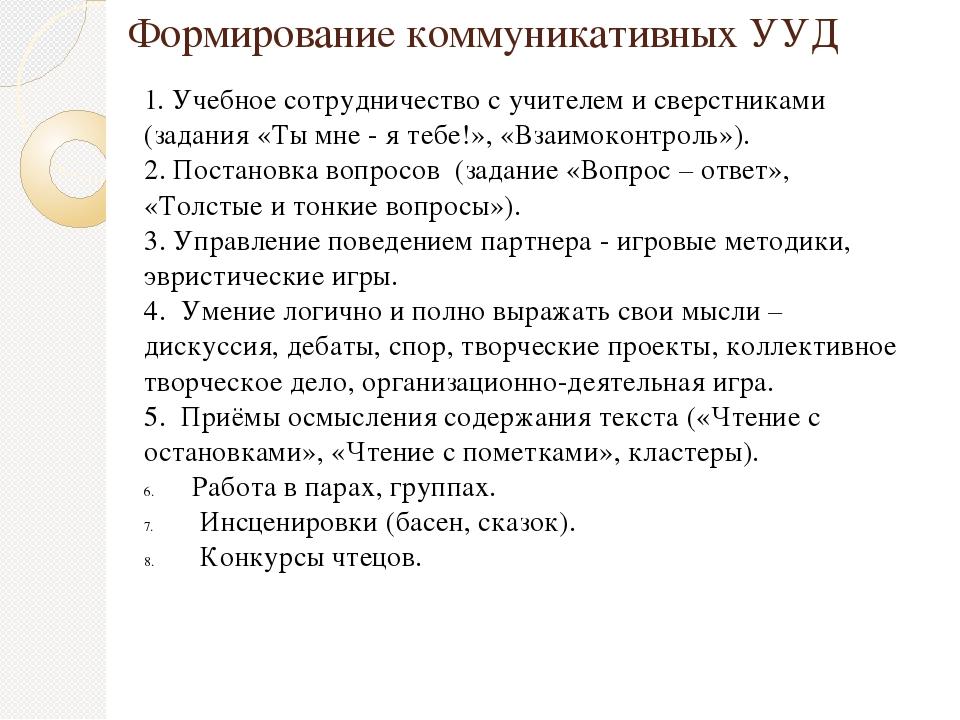 Формирование коммуникативных УУД 1. Учебное сотрудничество с учителем и сверс...