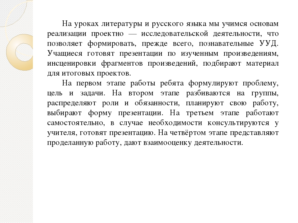 На уроках литературы и русского языка мы учимся основам реализации проектно...