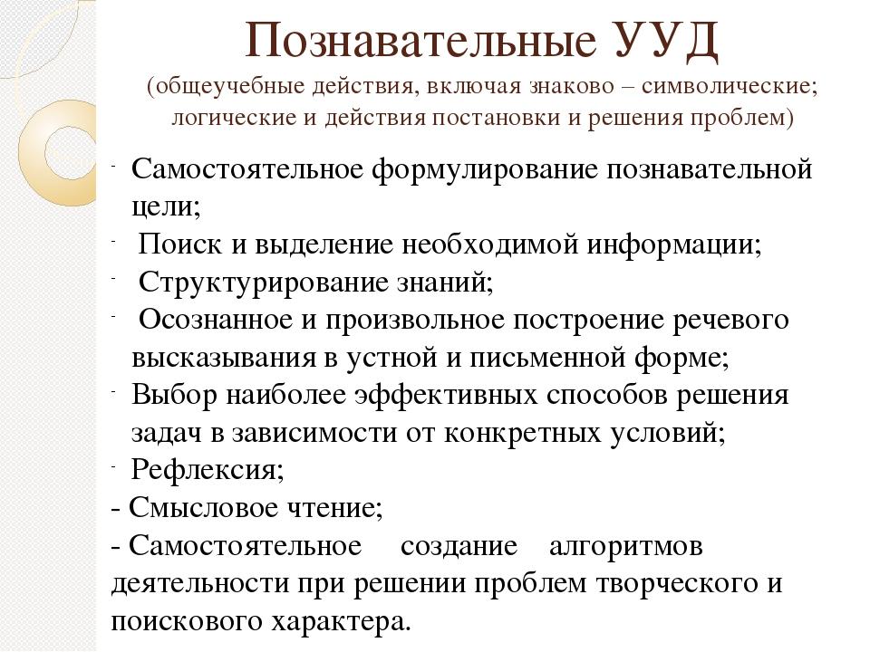Познавательные УУД (общеучебные действия, включая знаково – символические; ло...