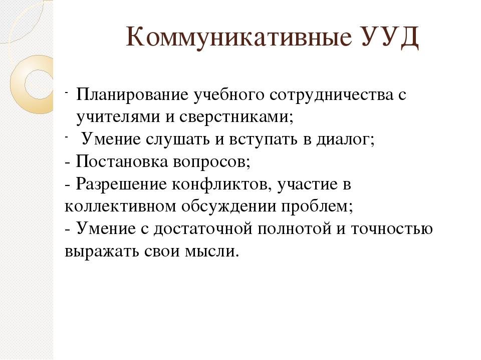 Коммуникативные УУД Планирование учебного сотрудничества с учителями и сверст...