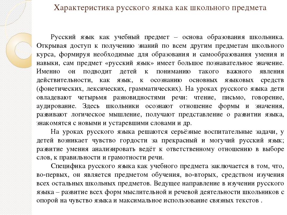 Русский язык как учебный предмет – основа образования школьника. Открывая до...