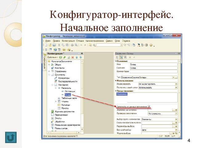 1с бухгалтерия wikipedia что нужно сдавать после регистрации ооо