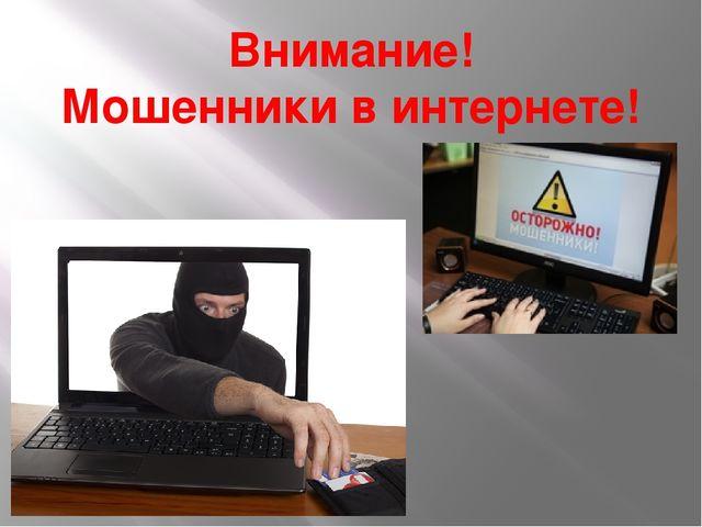 способы мошенничества через интернет знакомства