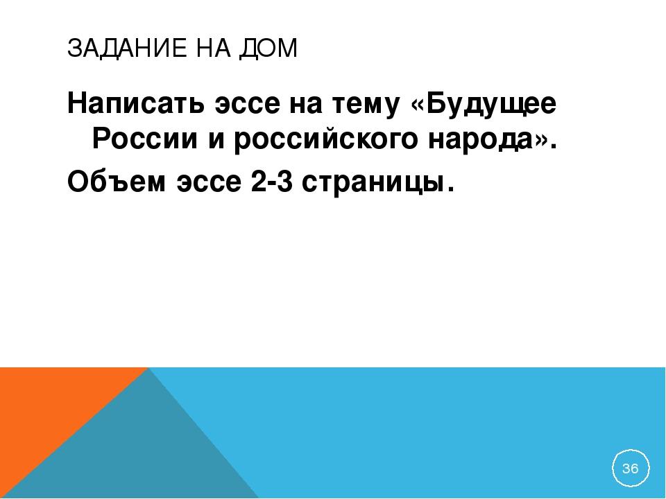 Эссе будущее экономики россии 4029