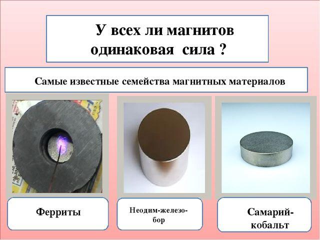 У всех ли магнитов одинаковая сила ? Самые известные семейства магнитных мат...