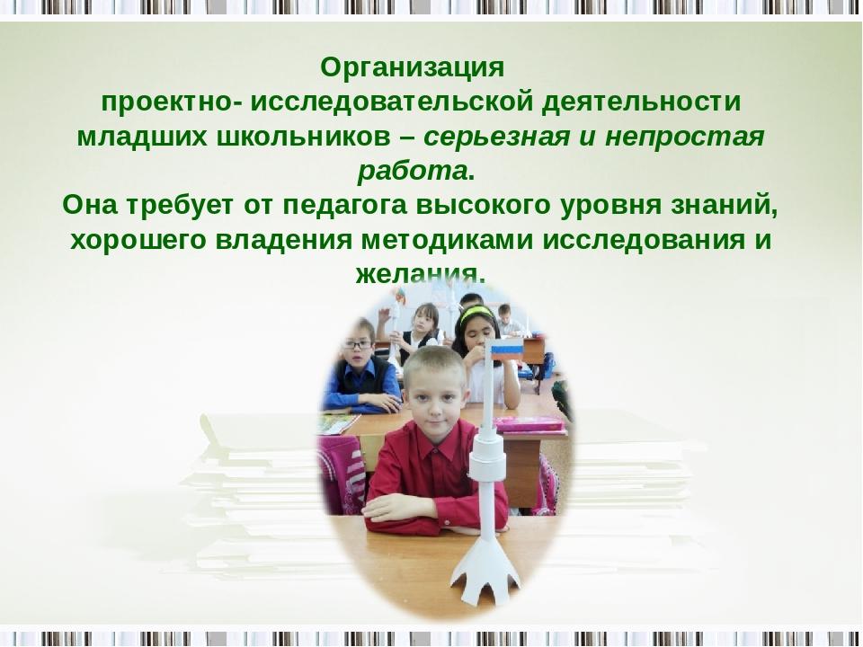 Конкурс проектных работ младших школьников
