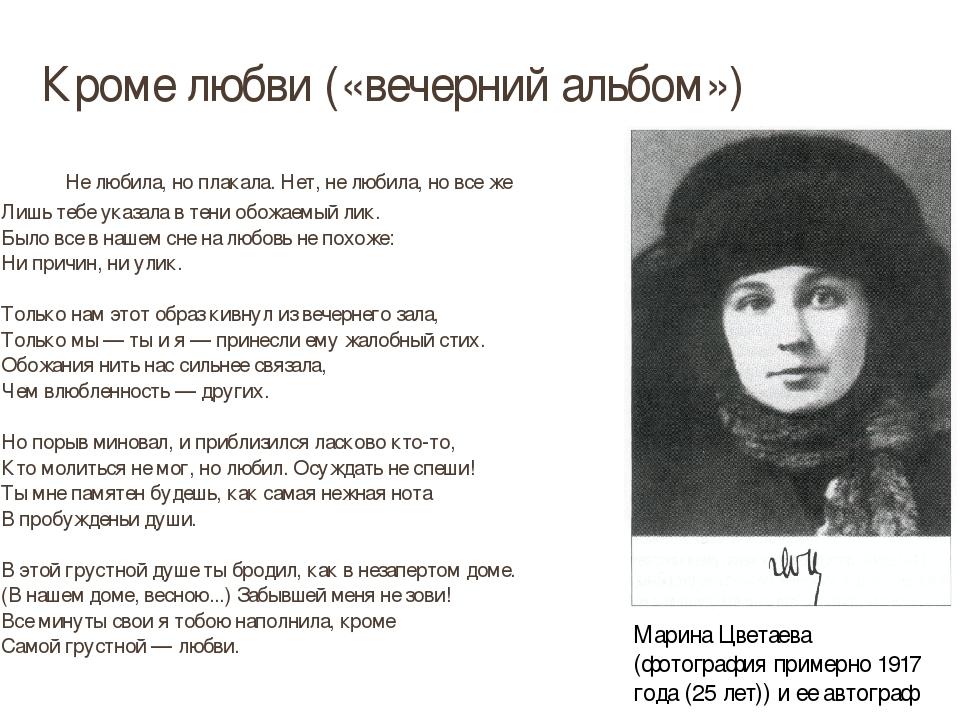 его коллега-депутат мария цветаева самые известные давшей ей признания стихи начала пару слов