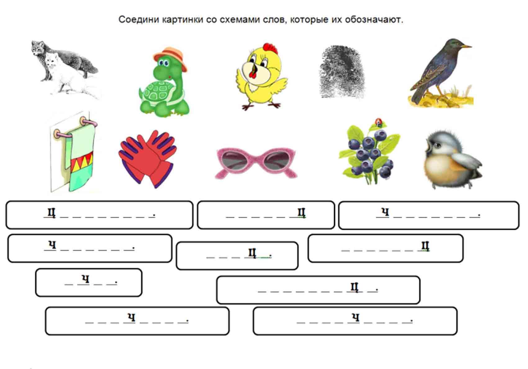 Звуковая схема слова фото
