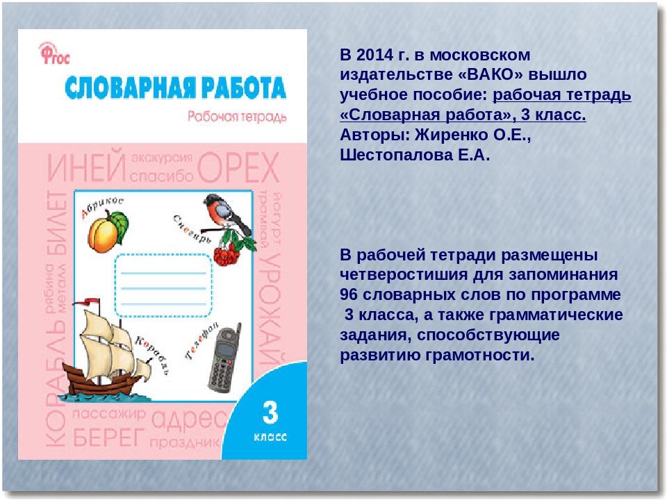 Решебник словарная работа 2 класс рабочая тетрадь