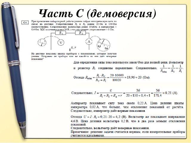 Решение задач части с егэ по физике системы оплата труда задача решение