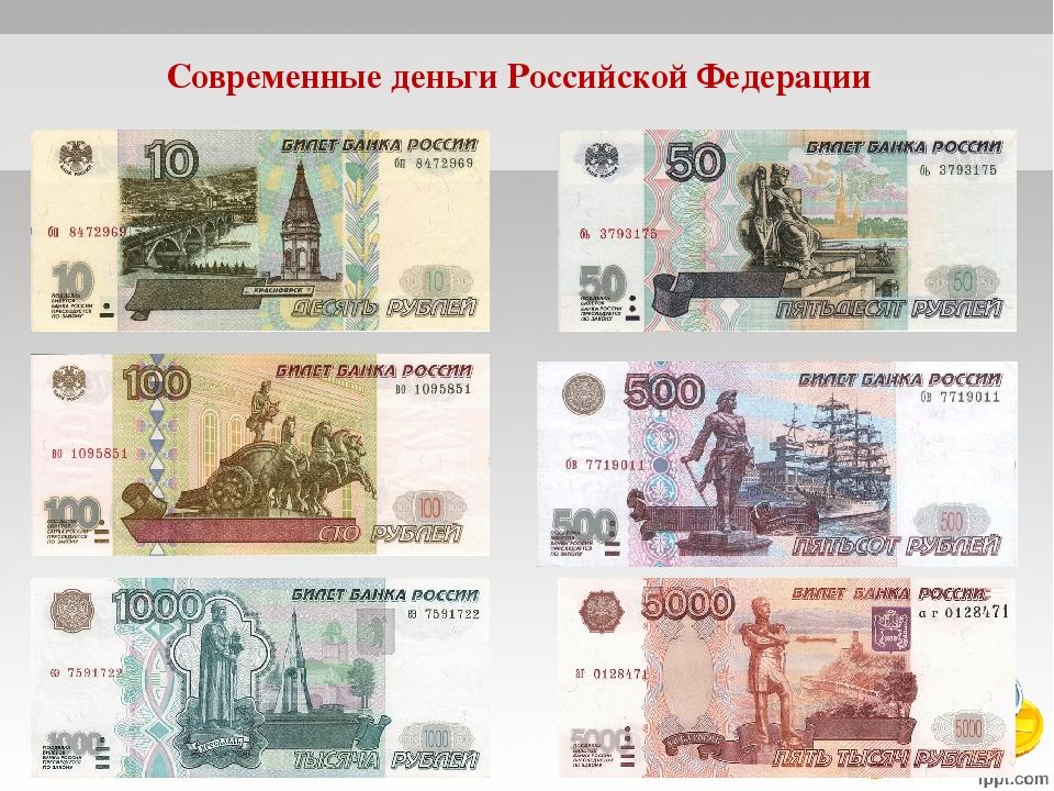 Каталог денег в картинках