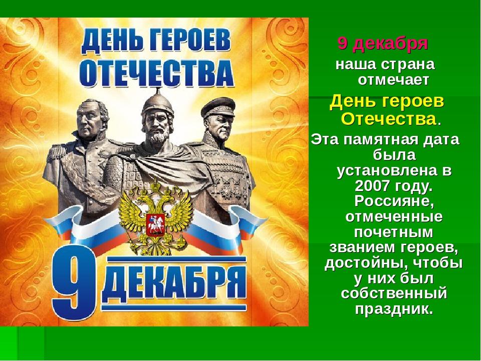 Герои россии поздравление