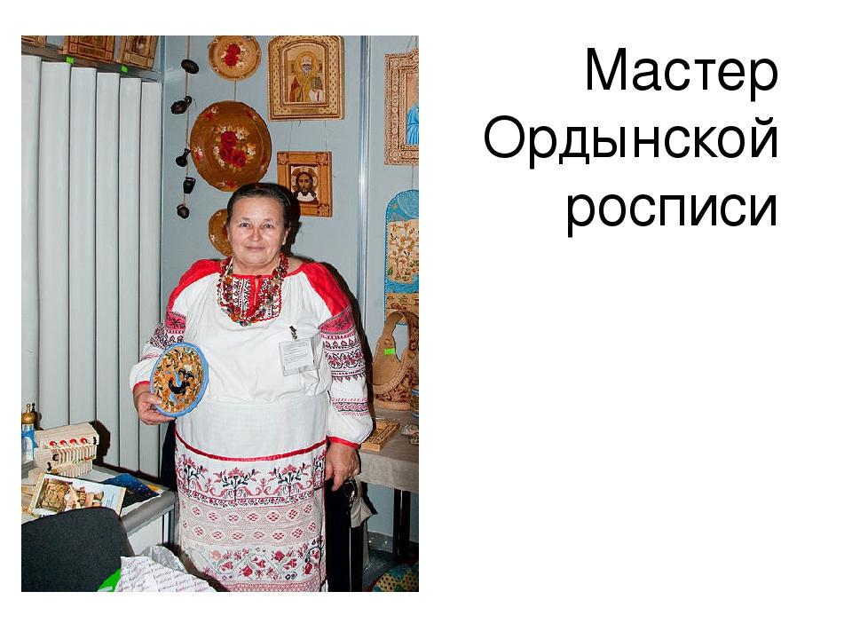 Мастер Ордынской росписи Мастер Ордынской росписи