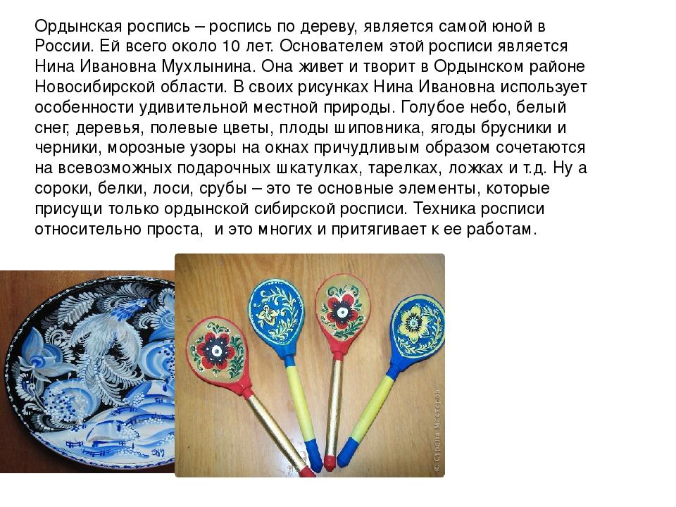 Ордынская роспись – роспись по дереву, является самой юной в России. Ей всего...