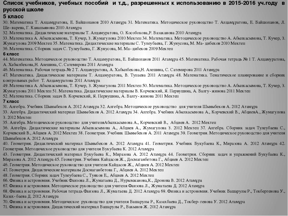 Гдз Алгебра 8 Класс Абылкасымова Корчевский Абдиев Жумагулова