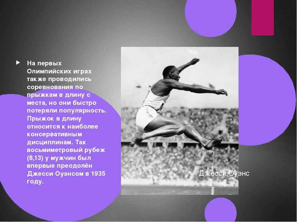 На первых Олимпийских играх также проводились соревнования по прыжкам в длину...