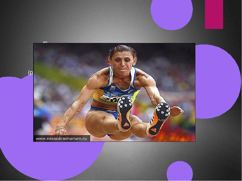 Галина Чистякова (СССР) (рекордсменка мира 7,52 м.)