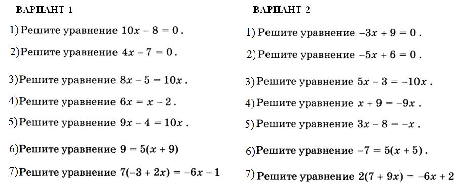 Контрольная работа по теме линейные уравнения 4578