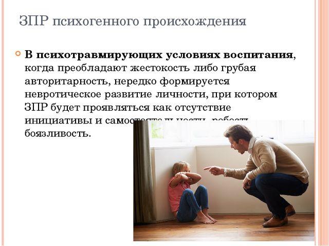 Клинико психолого педагогическая характеристика обучающихся с  ЗПР психогенного происхождения В психотравмирующих условиях воспитания когда