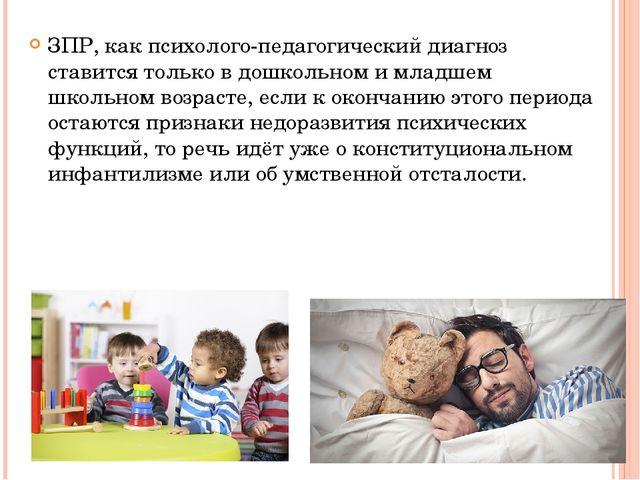 Клинико психолого педагогическая характеристика обучающихся с  ЗПР как психолого педагогический диагноз ставится только в дошкольном и млад