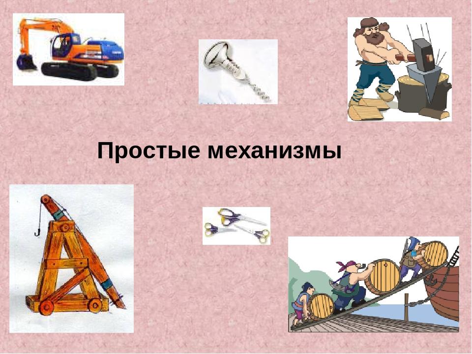последнее время картинки в презентацию простые механизмы ваш