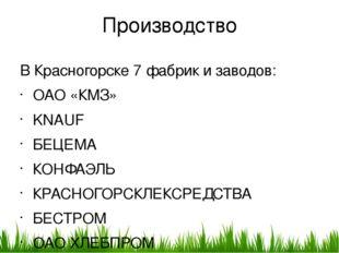 Производство В Красногорске 7 фабрик и заводов: ОАО «КМЗ» KNAUF БЕЦЕМА КОНФАЭ