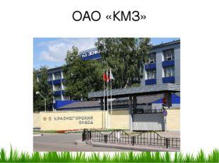 ОАО «КМЗ»