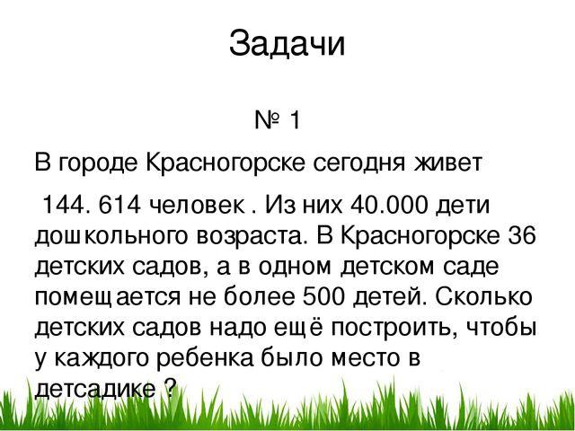 Задачи № 1 В городе Красногорске сегодня живет 144. 614 человек . Из них 40.0...
