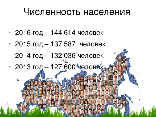 Численность населения 2016 год – 144.614 человек 2015 год – 137.587 человек 2...