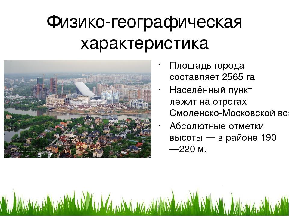 Физико-географическая характеристика Площадь города составляет 2565 га Населё...