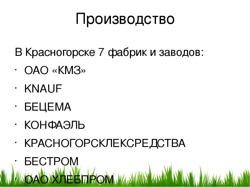Производство В Красногорске 7 фабрик и заводов: ОАО «КМЗ» KNAUF БЕЦЕМА КОНФАЭ...
