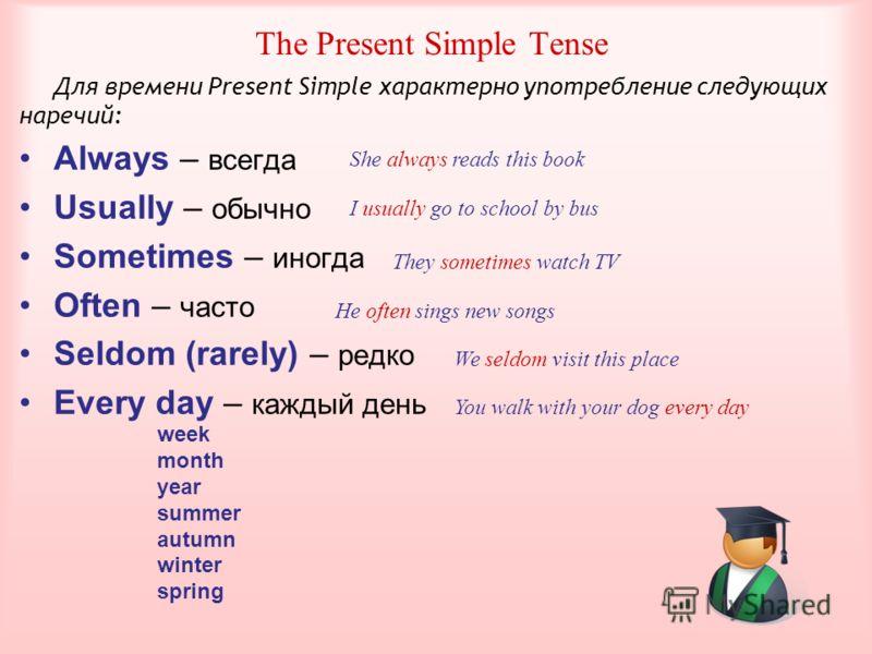 The Present Perfect Tense (настоящее совершенное время ...