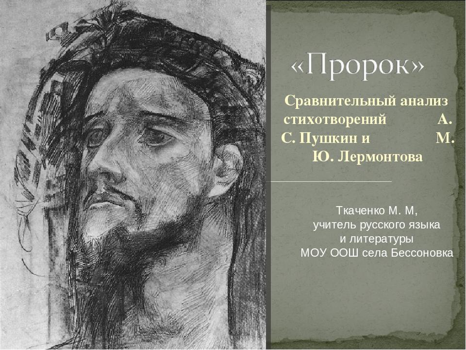 поэт пророк картинки