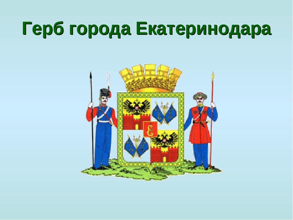прыщи картинки герба города краснодар вершины виден