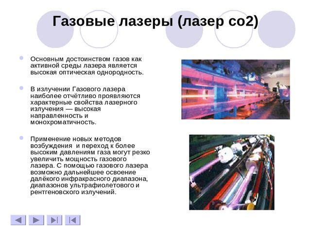 Разновидностями газового лазера являются газодинамические лазеры, химические газовые лазеры и эксимерные лазеры.