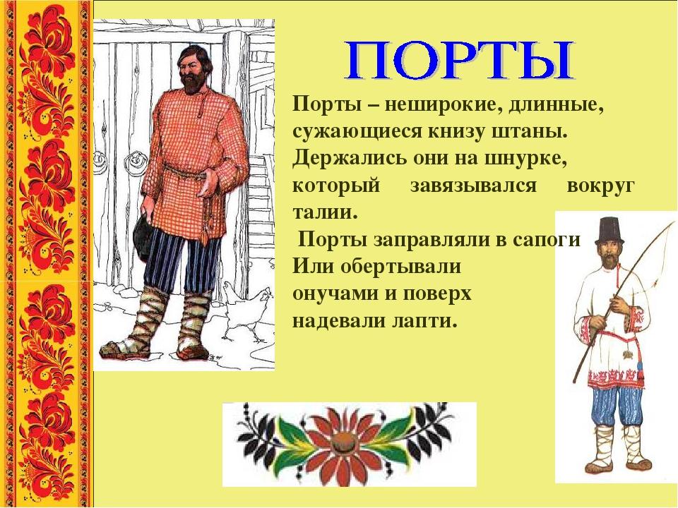 Картинки для детей история одежды