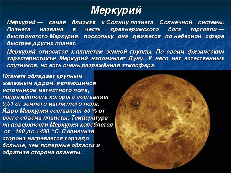Планета своими руками меркурий