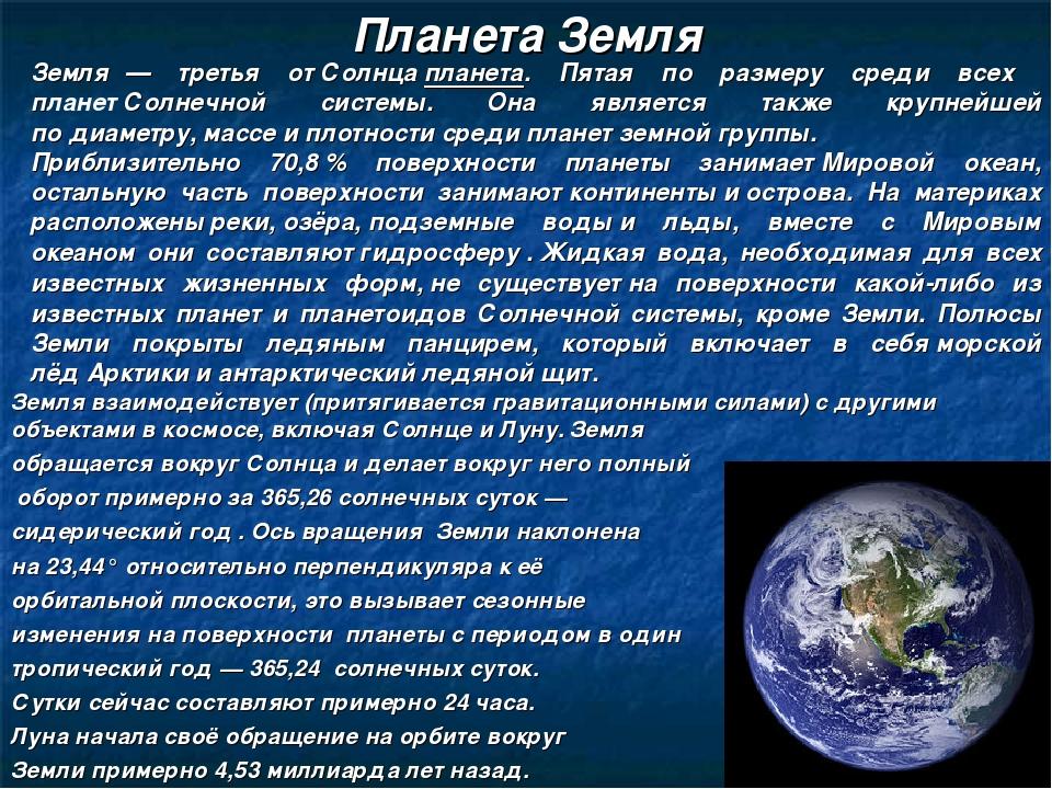 планета земля презентация 11 класс2018