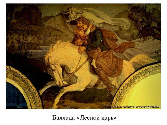 Презентация Баллады Жуковского Лесной Царь