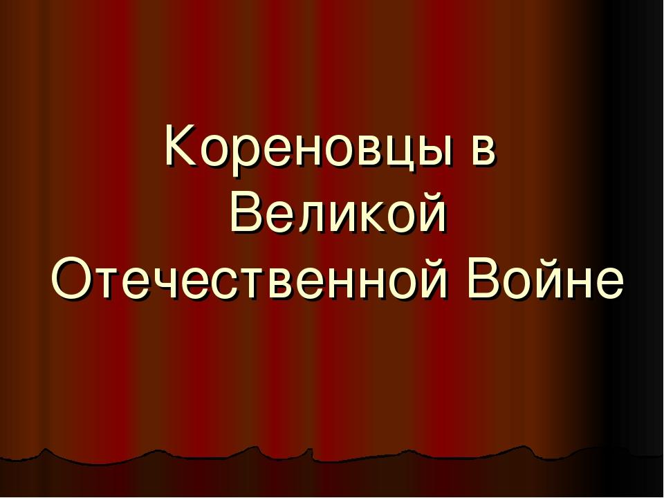 Кореновцы в Великой Отечественной Войне