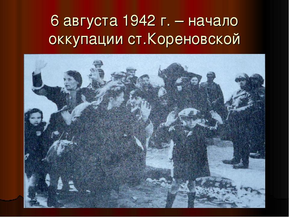 6 августа 1942 г. – начало оккупации ст.Кореновской