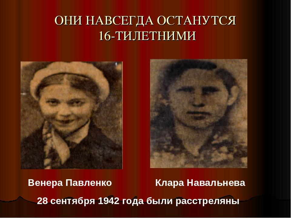 ОНИ НАВСЕГДА ОСТАНУТСЯ 16-ТИЛЕТНИМИ Венера Павленко Клара Навальнева 28 сентя...