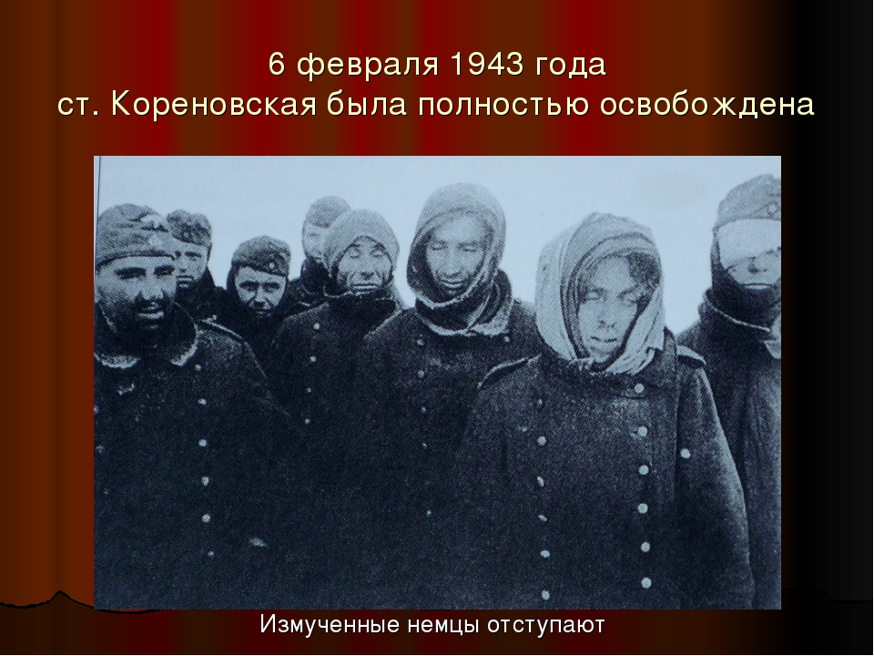6 февраля 1943 года ст. Кореновская была полностью освобождена Измученные нем...