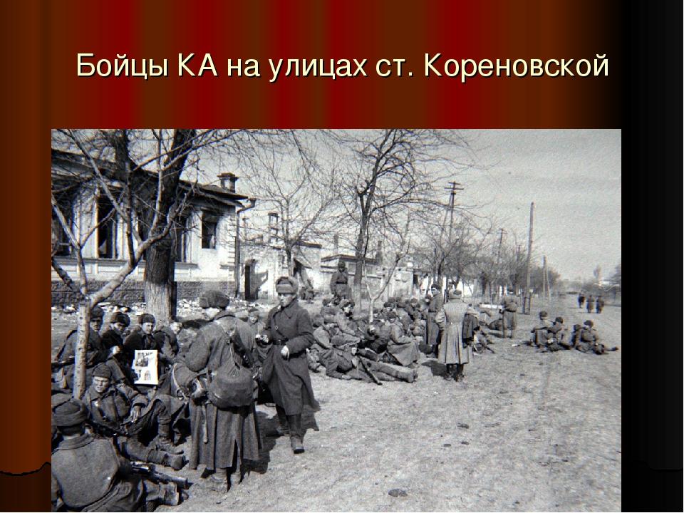 Бойцы КА на улицах ст. Кореновской