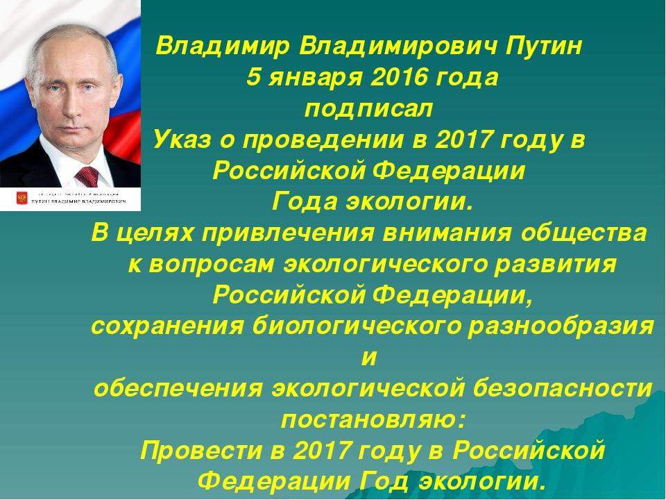 Владимир Владимирович Путин 5 января 2016 года подписал Указ опроведении в...